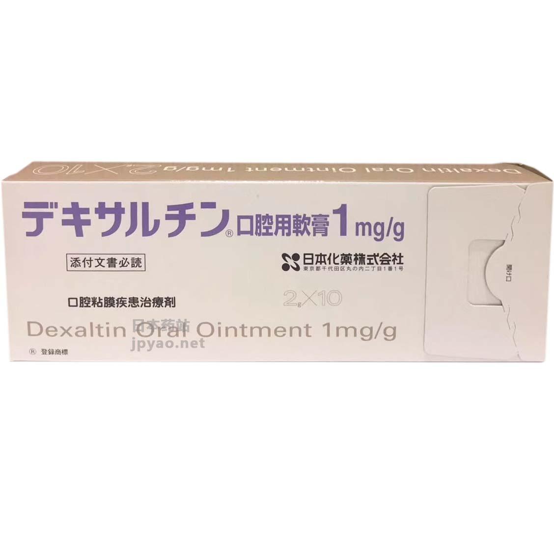 口腔 用 軟膏 デキサメタゾン