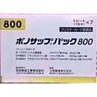 蓝三普800 武田一周去除幽门螺旋杆菌 ボノサップパック800